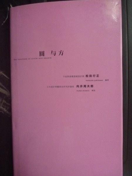 【書寶二手書T5/設計_XEC】圓與方_黃碧君, 松田行正