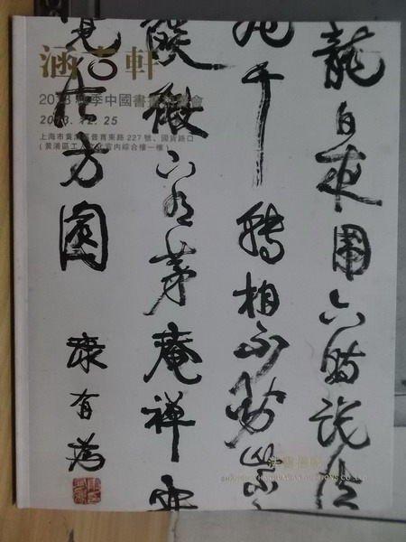 【書寶二手書T3/收藏_XDZ】涵古軒2013秋季中國書畫拍賣會_法書楹聯