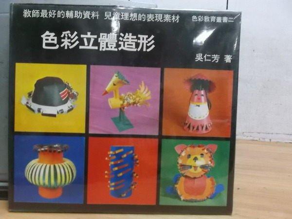 【書寶二手書T9/設計_XEY】色彩立體造型_無仁芳