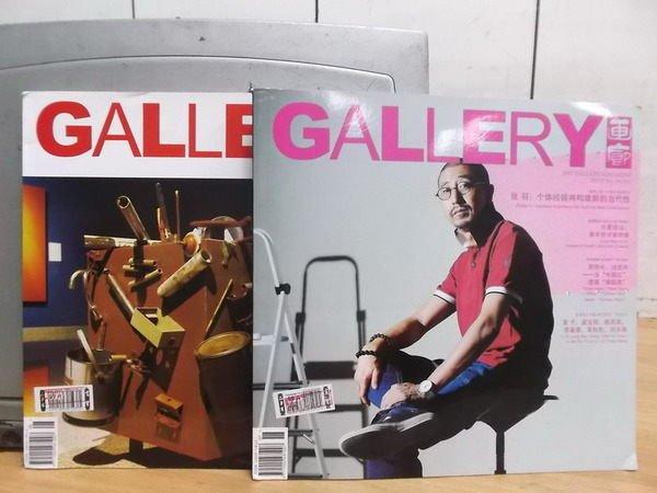 【書寶二手書T8/雜誌期刊_XEG】Gallery畫廊_2012/3&7_張羽:個體經驗…_簡體