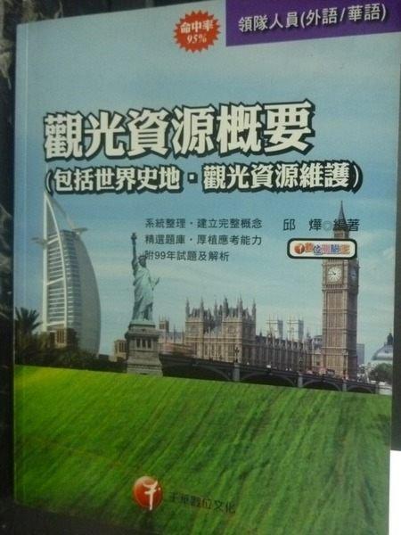 【書寶二手書T8/進修考試_XFM】華語外語領隊人員-觀光資源概要_邱燁_附光碟