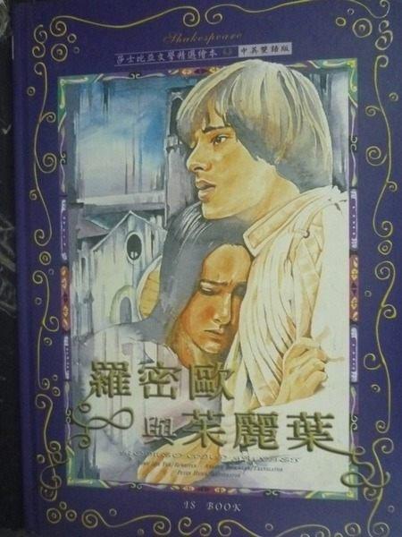 【書寶二手書T3/兒童文學_XGB】羅密歐與茱麗葉_莎士比亞