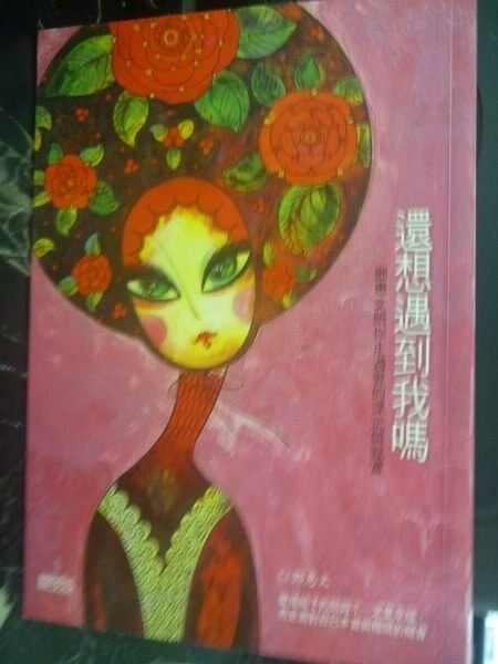 【書寶二手書T8/兩性關係_GLQ】還想遇到我嗎_鄧惠文