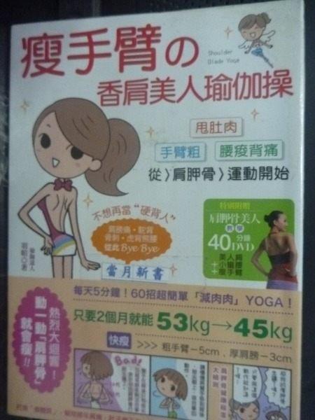 【書寶二手書T4/美容_GOF】瘦手臂的香肩美人瑜伽操:甩肚肉_附光碟