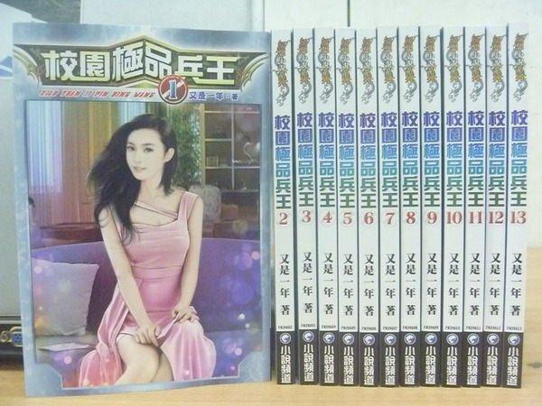 ~書寶 書T2/一般小說_RIM~校園極品兵王_又是一年_1^~13集合售
