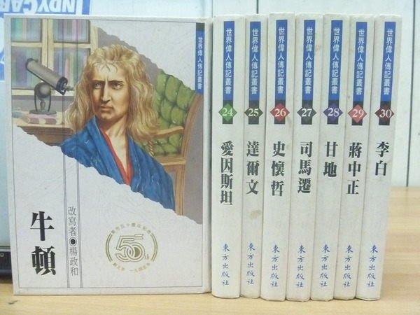 【書寶二手書T3/兒童文學_RFZ】牛頓_蔣中正_李白等_共8本合售