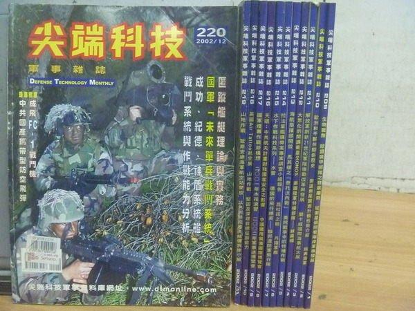 ~書寶 書T9/軍事_RHD~尖端科技_209~220期_12本合售_山地作戰等