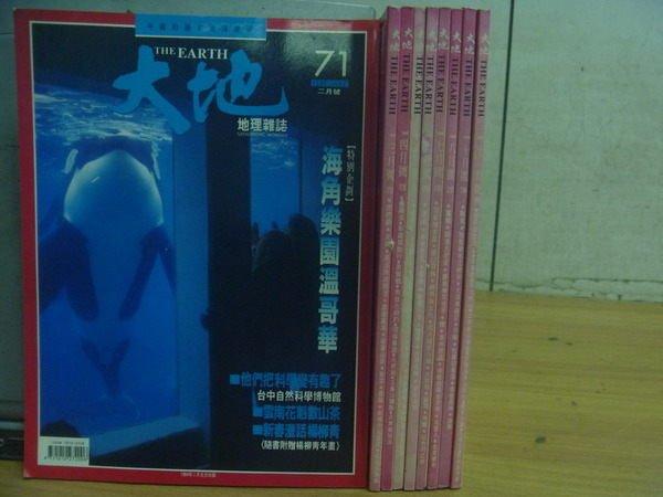 ~書寶 書T5/雜誌期刊_RHD~大地地理雜誌_雲南花魁等_71^~80期間共9本合售