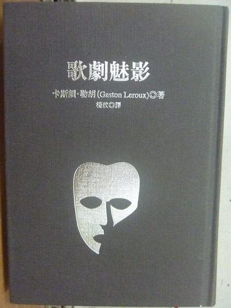 【書寶二手書T2/翻譯小說_OOA】歌劇魅影_卡斯頓勒胡