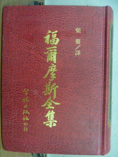 【書寶二手書T4/翻譯小說_OMU】福爾摩斯全集