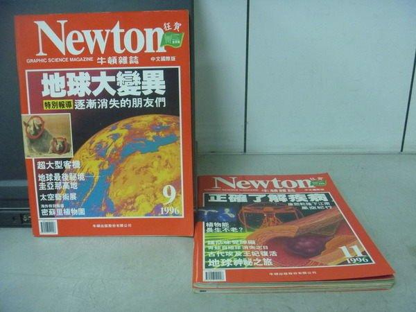 【書寶二手書T9/雜誌期刊_ZJG】牛頓_160~163期間_3本合售_地球大變異等