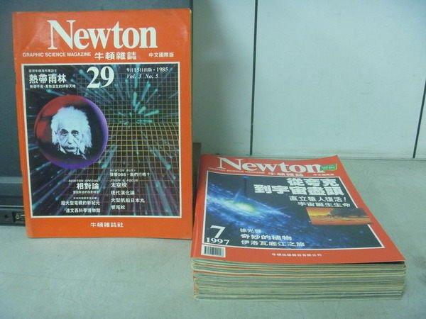 【書寶二手書T2/雜誌期刊_ZCE】牛頓_29~170期間_8本合售_從夸克到宇宙盡頭等