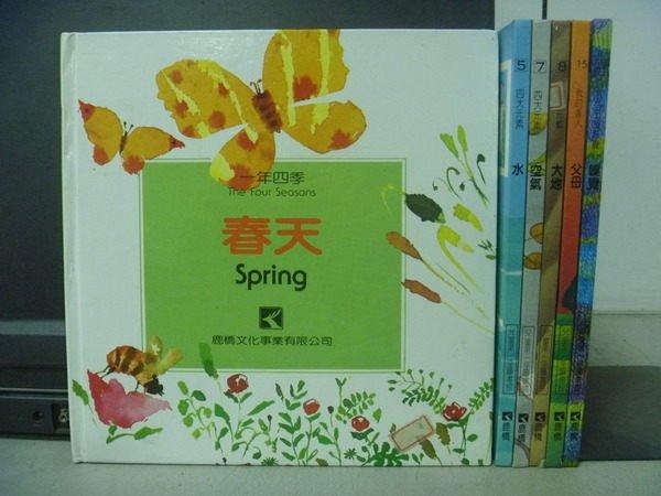【書寶二手書T5/少年童書_ZBC】春天+水+空氣+大地+父母+嗅覺_共6本合售
