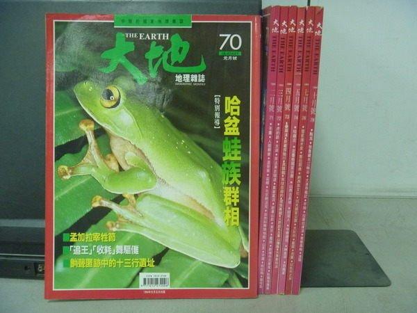 【書寶二手書T3/雜誌期刊_YJC】大地_70~79期間_7本合售_哈盆蛙族群相等