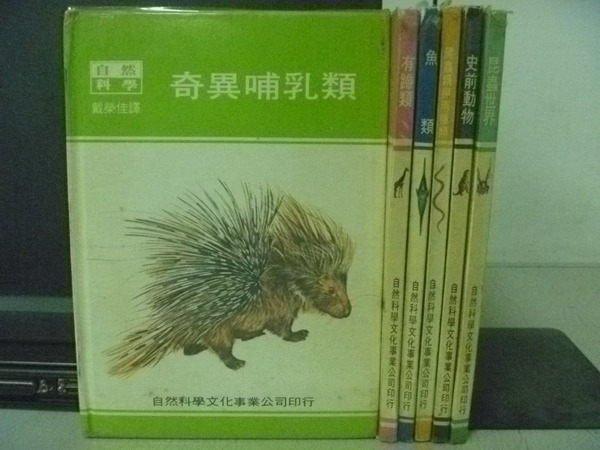 【書寶二手書T4/少年童書_YGS】奇異哺乳類+魚類+史前動物等_Burton_6本合售