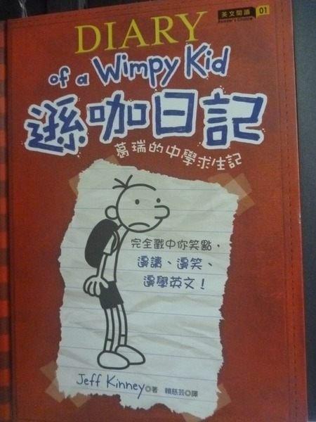【書寶二手書T1╱語言學習_GNV】遜咖日記:葛瑞的中學求生記_賴慈芸