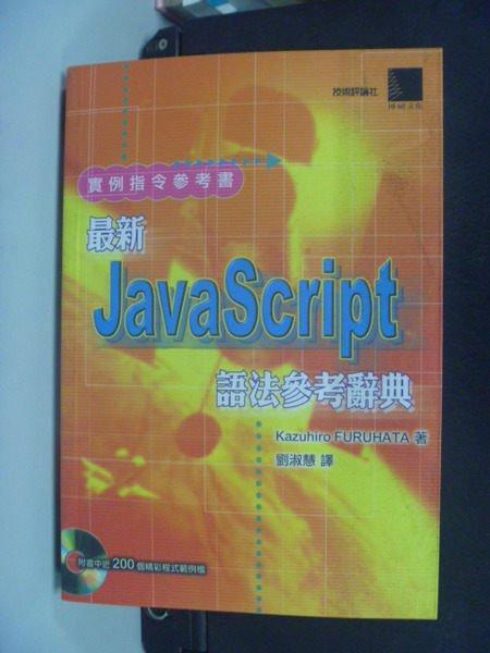 【書寶二手書T4/電腦_LPI】最新JavaScript語法參考辭典_原價390_劉淑慧_附光碟