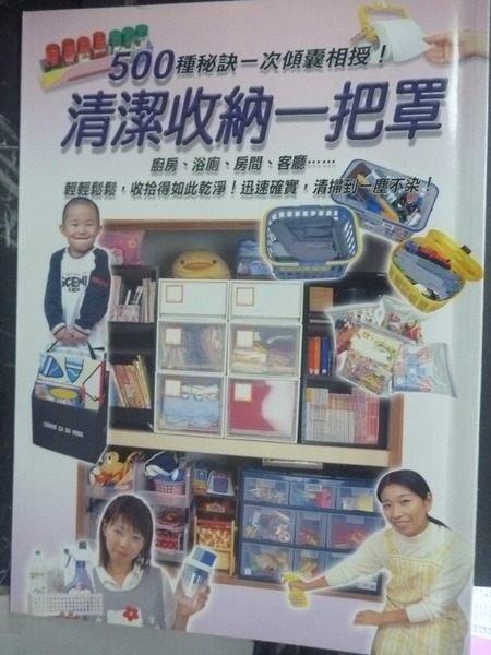 【書寶二手書T4/設計_YHH】清潔收納一把罩_須鐏由子