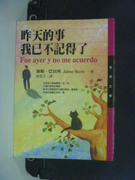 【書寶二手書T8/翻譯小說_LRD】昨天的事我已不記得了_林震宇, 海梅.巴比