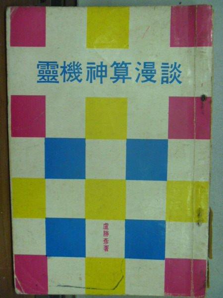 【書寶二手書T1╱命理_OGE】靈機神算漫談_盧勝彥_民65