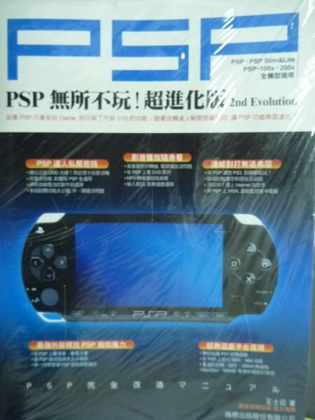 【書寶二手書T2/電腦_PHL】超進化版!-PSP無所不玩_王士臣