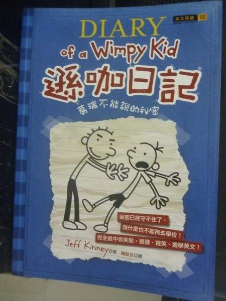 【書寶二手書T1╱語言學習_JGK】遜咖日記:葛瑞不能說的祕密_Jeff Kinney