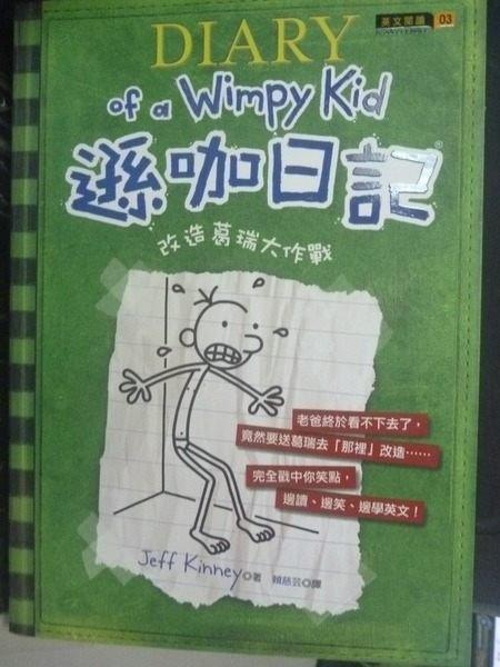 【書寶二手書T1╱語言學習_JGK】遜咖日記:改造葛瑞大作戰_Jeff Kinney