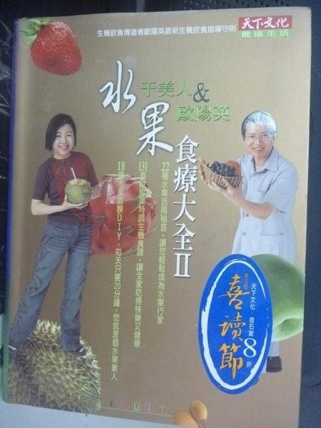 【書寶二手書T2/養生_JGL】水果食療大全 (II)_原價450_于美人