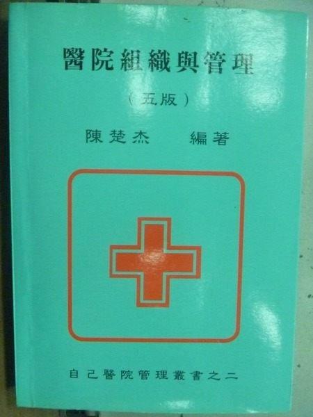【書寶二手書T9/財經企管_OHA】醫院組織與管理_陳楚杰
