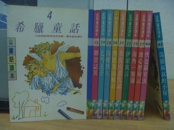【書寶二手書T3/兒童文學_RBO】希臘童話_鐘樓怪人_湯姆叔叔的小屋等_11本合售