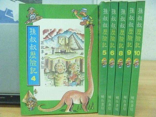 【書寶二手書T6/兒童文學_RCM】孫叔叔歷險記_4-10集缺7共6本合售_噴寶之洞等