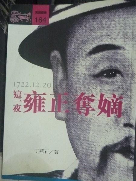 【書寶二手書T2/一般小說_GKU】這一夜雍正奪嫡_原價350元_丁燕石