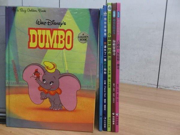 【書寶二手書T4/少年童書_RDS】古越南灰姑娘傳奇_DUMBO等_6本合售