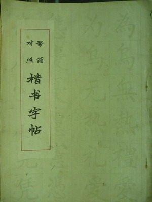 【書寶二手書T2/藝術_QMC】繁簡對照楷書字帖