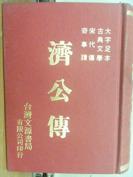 【書寶二手書T3/一般小說_OLD】濟公傳_民64