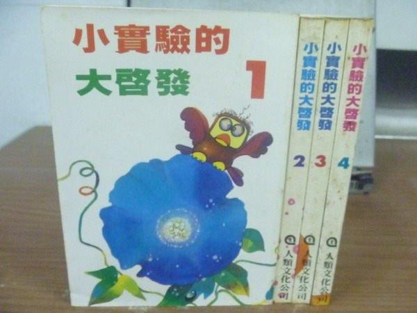 【書寶二手書T2/少年童書_OLD】小實驗的大啟_1~4集合售_原價400元/套