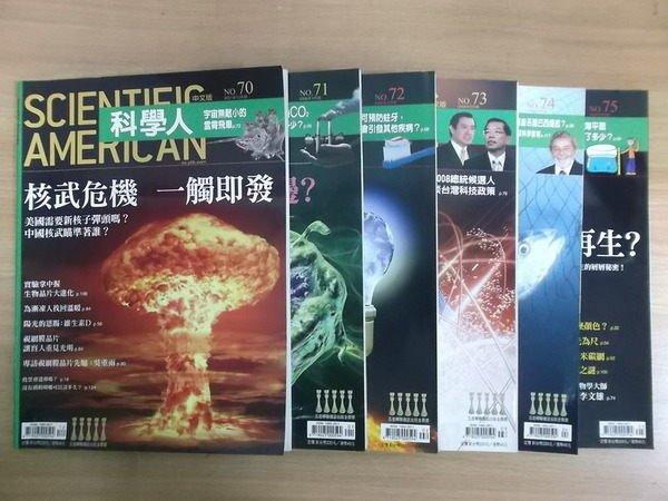 【書寶二手書T3/雜誌期刊_RDX】科學人雜誌_70-75期共6本合售_核武危機一觸即發等