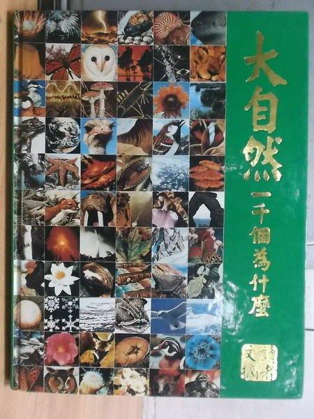 【書寶二手書T2/科學_ZFN】大自然一千萬個為什麼