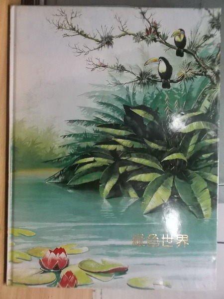 【書寶二手書T7/科學_ZFN】綠色世界_原價800