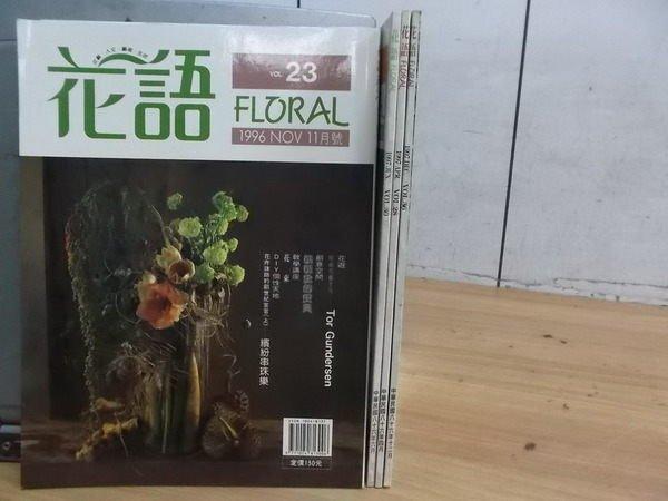 【書寶二手書T7/園藝_ZGI】花語Floral_23.28.30.36_4期合售_繽紛串珠樂等