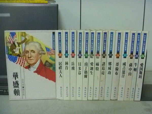 【書寶二手書T5/兒童文學_ZBM】華盛頓_愛迪生_愛因斯坦等_共15本合售