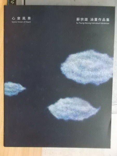 【書寶二手書T3/藝術_YFG】蘇宗雄油畫作品集_心象風景