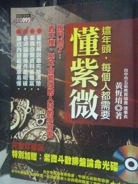 ~書寶 書T3/命理_JIR~這年頭,每個人都需要懂紫微_黃恆堉_無光碟