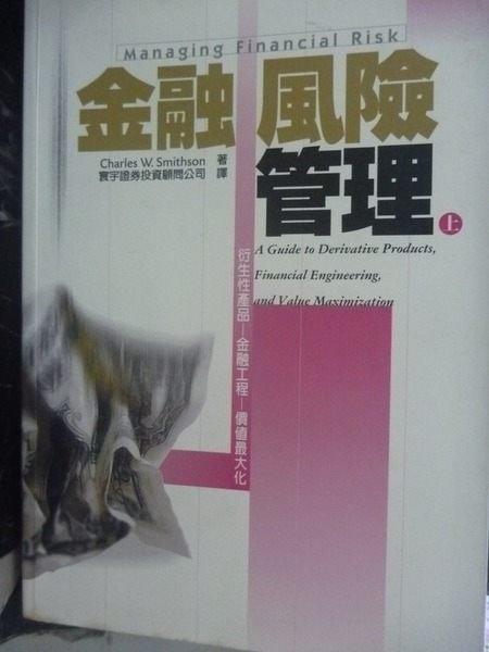 【書寶二手書T4/財經企管_JIF】金融風險管理(上)_原價550_寰宇