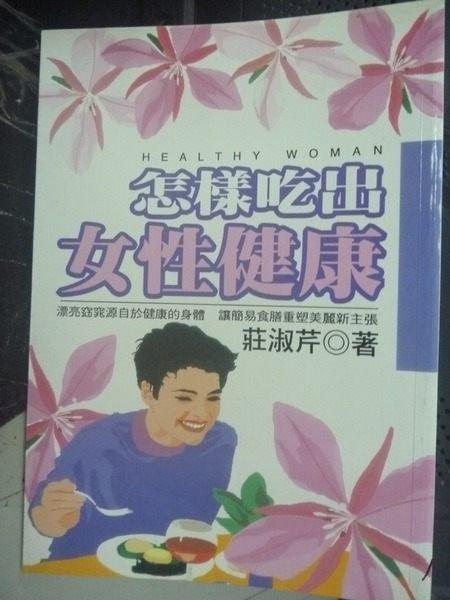 【書寶二手書T8/保健_JID】怎樣吃出女性健康_莊淑芹