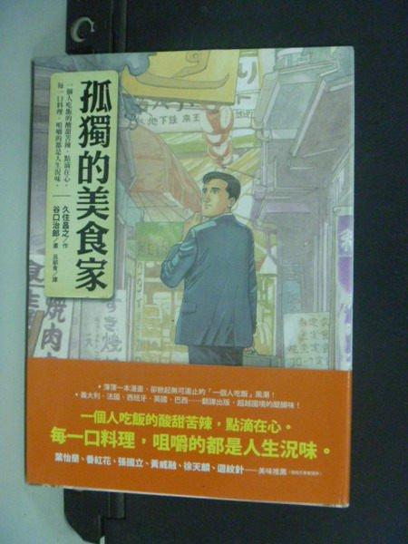 【書寶二手書T1╱漫畫書_LCR】孤獨的美食家_久住昌之