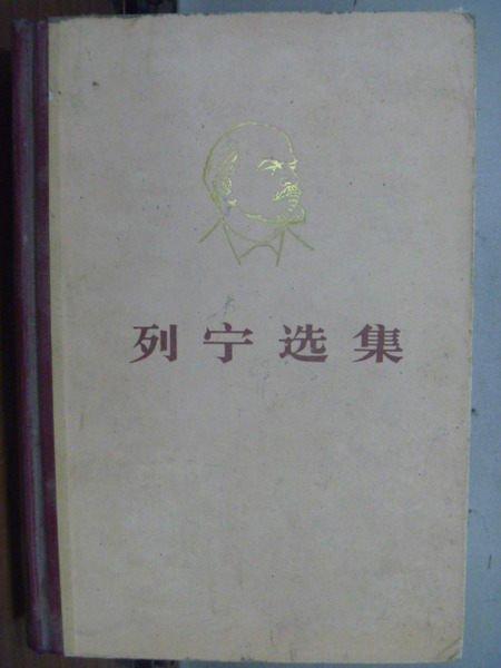 【書寶二手書T9/哲學_HQM】列寧選集(第3卷)_簡體