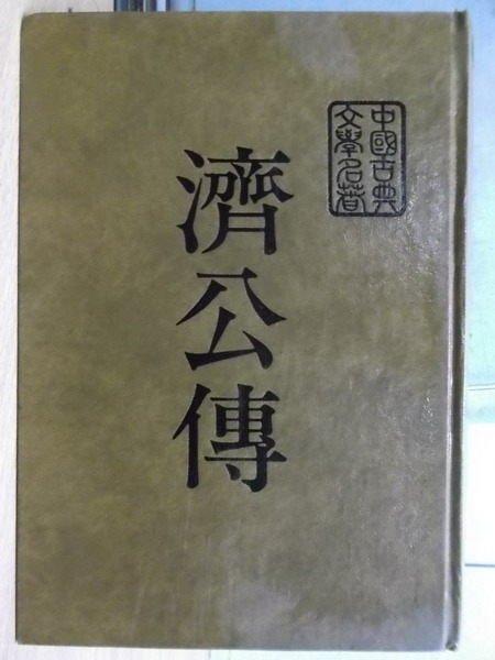 【書寶二手書T9/一般小說_MCJ】濟公傳_民74_原價600