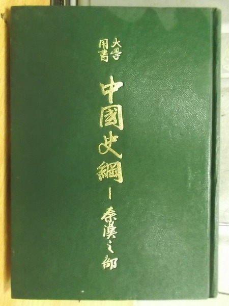 【書寶二手書T5/歷史_MCV】中國史綱-秦漢之部_民68