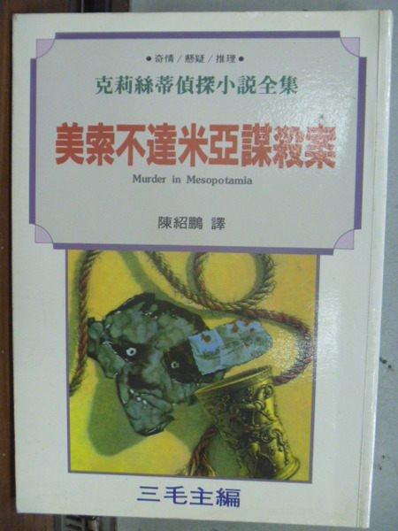 【書寶二手書T1╱一般小說_OQI】美索不達米亞謀殺案_克莉絲蒂偵探小說全集